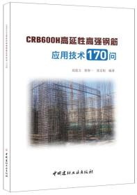 CRB600H高延性高强钢筋应用技术170问