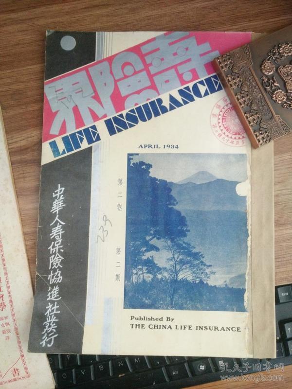 民國二十三年原版.中華人壽保險協進社發行.《壽險界》.第二卷第二期.