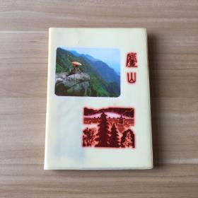 笔记本 庐山(塑料封皮)小32开  未使用不缺页