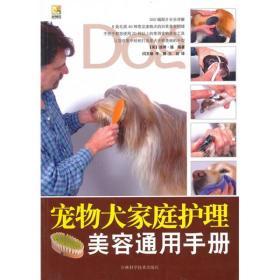 宠物犬家庭护理美容通用手册