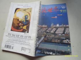 英语世界 1995.3