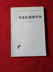 革命法制和审判(汉泽世界学术名著)