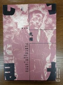 扎根(正版、现货、实图!)著名作家韩东作品
