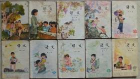 80年代五年制小学语文课本 1到10册 一套10本