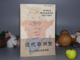 《现代非洲史:对一个新社会的探索》(戴维逊)1989年一版一印※ [非洲大陆(埃及、刚果、尼日利亚、摩洛哥)19世纪、20世纪 近现代历史: 沦为西方殖民地 法属英属国家 法国英国占领 -大萧条 罢工、二战后 东非南非 国家独立运动 黑人革命解放]