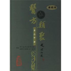 医方类聚(第6分册)(重校本)