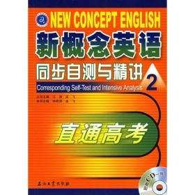 新概念英语同步自测与精讲2
