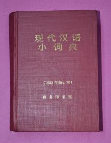 现代汉语小词典(1983年修订本)