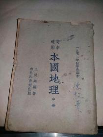 本国地理  中册