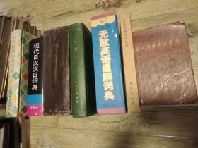 古汉语常用字字典//