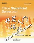 OfficeSharePointServer2007开发入门指南 涂曙光陈曦赵琦峰 电子工业出版社 2007年08月01日 9787121046285