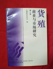 货殖:商业与市场研究第二辑
