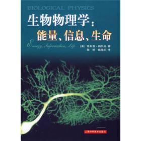 生物物理学:能量.信息.生命