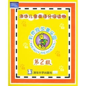 机灵狗故事乐园(第2级)(清华儿童英语分级读物)