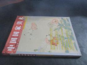 中国国家美术 2013.4