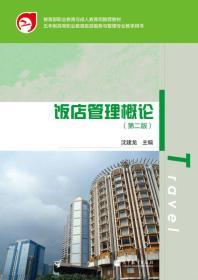 饭店管理概论(第2版)/五年制高等职业教育旅游服务与管理专业教学用书