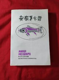 安徽美食谱(1988.1.1印,印4000册)
