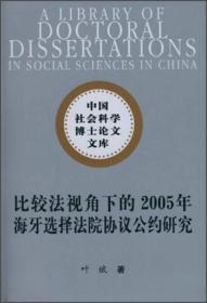 中国社会科学博士论文文库:比较法视角下的2005年海牙选择法院协议公约研究