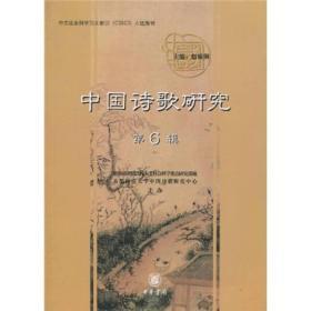 中国诗歌研究 第6辑