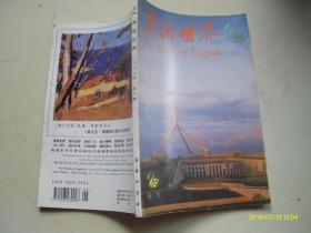 英语世界 1995.6