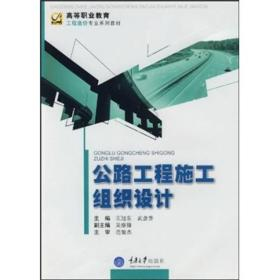 高等职业教育工程造价专业系列教材:公路工程施工组织设计