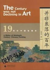 正版 并非衰落的百年:19世纪中国绘画史