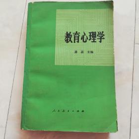 《教育心理学》1980年第一版。