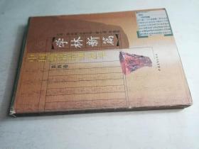 中华典籍精华丛书第四卷—学林新篇(上下)