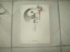 2008年度的武术文化激荡【签名本】