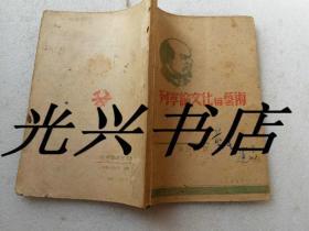 列宁论文化与艺术 上 民国36年再版