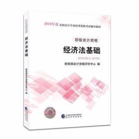 初级会计职称2018教材 2018全国会计专业技术资格考试辅导教材:经济法基础