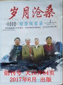 《岁月沧桑-知青风釆录》创刊号