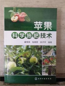 苹果科学施肥技术(2018.3重印)