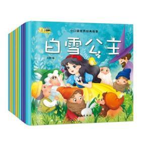 小口袋世界经典故事(10册)