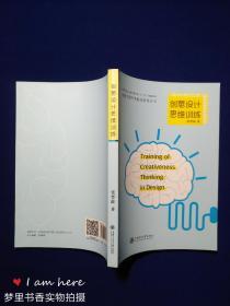 创意设计思维训练(创意大师产学融合系列丛书)