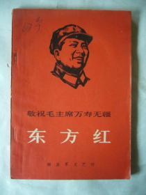东方红 敬祝毛主席万寿无疆
