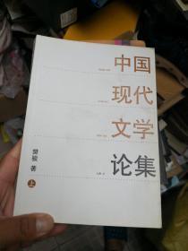 中国现代文学论集 作者签名赠    差不多九品      新E2