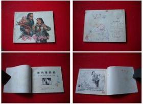 《恩玛蒂奶奶》施大畏绘画,上海1974.3一版二印,2357号,连环画