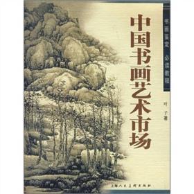 中国书画艺术市场:书画鉴定必读教程