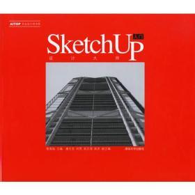 设计大师SketchUp入门