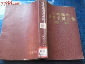中共党史事件名词人物简释