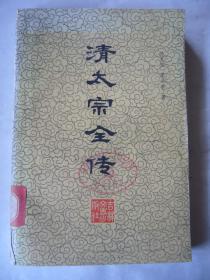 清太宗全传 插页7