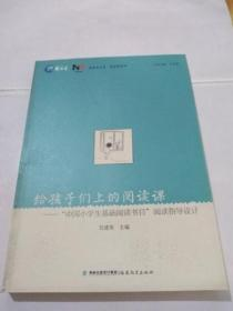 给孩子们上的阅读课--中国小学生基础阅读书目阅读指导设计/阅读课系列/新教育文库