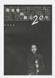 陈寅恪的最后20年
