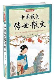 最美国学:中国最美传世散文