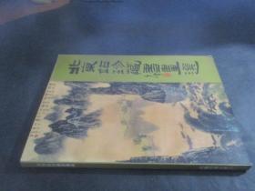北京站珍藏书画选