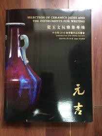 中古陶2018春季拍卖会 元吉——瓷玉文玩雅集专场