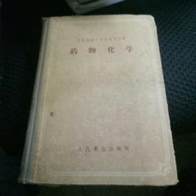药物化学(苏联药剂士学校教学用书)