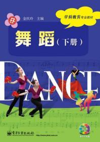 舞蹈(下册)