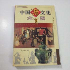 中国酒文化大观